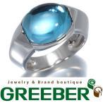 ショーメ 指輪 ブルートパーズ K18WG 8号 BLJ  超大幅値下げ品