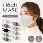 セット割クーポン配布中 洗えるマスク 送料無料 オールシーズン i Rich MASK BASIC 在庫あり 即日発送 3枚入り 繰り返し使える 春 夏 秋 冬 kan205