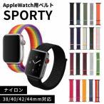 Appleウォッチ ベルト 全20色 Apple Watch SE Series6/5/4/3/2/1 スポーツループ ナイロン編みベルト ループバンド 交換バンド
