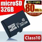 MicroSDカード 32G  Class10 高速転送 ドライブレコーダー 用 マイクロSDカード メモリーカード