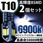 T10/T16  LEDバルブ 8連SMD 2個セット 12V キャンセラー内蔵 ウェッジ球 ポジションランプ クリアランスランプ ルームランプ ナンバー灯 ポイント消化