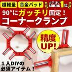 コーナークランプ 4個セット 90℃ 万能クランプ 直角 木工 定規 直角クランプ DIY 工具