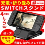 任天堂 Nintendo Switch スタンド 充電ケーブル付 ホルダー スイッチ 卓上スタンド 3段階 角度調整 折りたたみ コンパクト