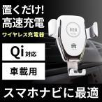 スマホ ホルダー 車 ワイヤレス充電 車載 急速充電 iphone スマホ アンドロイド ホルダー ワイヤレス 充電器 Qi 置くだけ充電