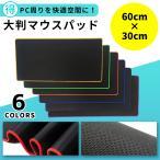 マウスパッド 大判 大型 光学式 ゲーミング 30×600 黒 デスクパッド デスクマット テレワーク ポイント消化