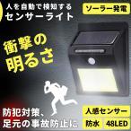 ソーラーライト  48LED COB 屋外 人感センサー付き センサーライト ポイント消化