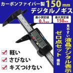 デジタルノギス 150mm ノギス 内径 外径 測定 工具 軽量 カーボンファイバー製 DIY 大工道具 ポイント消化
