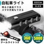自転車 ライト LED usb 充電式 モバイルバッテリー 5200mAh 明るい ヘッドライト テールライト 防水 ハンドル取り付け 工具不要 人気 おすすめ