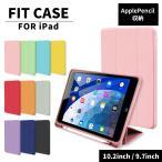 iPad ケース 第8世代 強化ガラスフィルム付 appleペンシル収納 第7世代 10.2 第6世代 iPad第5世代 9.7 カバー スタンド オートスリープ シリコン