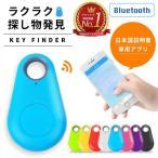 紛失防止タグ キーファインダー Bluetooth 忘れ物防止 日本語説明書付 ワイヤレス キーホルダー  紛失防止 盗難防止 Air Tag 代用