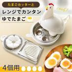 ゆで卵メーカー 電子レンジ 電子レンジ調理用品 4個 ゆでたまご レンジ 調理器具 ゆでたまごメーカー ゆで卵 キッチングッズ ゆで卵器