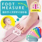 フットメジャー 足のサイズ 計測器 6-20cm 子供用 フットスケール フットサイズ 測定器 簡単 センチ 測る 計測 定規 成長 靴のサイズ ピンク ポイント消化