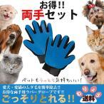 グルーミング グローブ 両手用 ペット 抜け毛 ブラッシング 手袋 コーム 気持ちいい 猫 犬 マッサージ ポイント消化