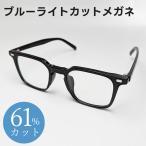 「ブルーライトカット メガネ 超軽量 伊達メガネ 軽量 おしゃれ PCメガネ パソコン 眼精疲労軽減 男女兼用 ポイント消化」の画像
