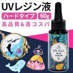 UVレジン液 60g ハード コスパ最強 レジンクラフト レジンアート ポイント消化