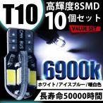 T10(T16)ウエッジ LED ライト 10個セット  8連SMD 12V キャンセラー内蔵 ウェッジ球 シングル ホワイト