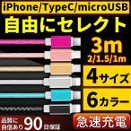 充電ケーブル iPhone Type-C Micro USB ケーブル 長さ カラー 自由にセレクト 高速充電 強化ナイロン ポイント消化
