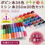 ソーイングセット 手縫い糸 ミシン糸 刺繍糸 30色 ボビン糸36色 ハンドメイド 常備 ポイント消化