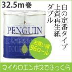 ショッピングトイレットペーパー トイレットペーパーまとめ買い☆ ペンギン/ダブル32.5M/4ロール×24/96ロール/トイレットペーパー
