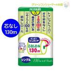 ショッピングトイレットペーパー トイレットペーパーまとめ買い☆ ペンギンワンタッチ芯なし☆48ロール/シングルトイレットペーパー