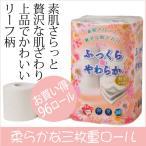 ショッピングトイレットペーパー トイレットペーパーまとめ買い☆ ふっくらやわらか 96ロール入り  (3枚重ね)