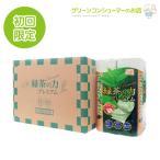 お試し商品 トイレットペーパー まとめ買い 緑茶の力プレミアム 30年のロングセラーが進化(3枚重ね)丸富製紙 2473
