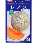 メロン種 タキイ交配・・・レノン・・・<タキイ種苗のネットメロン品種です。 種のことならお任せグリーンデポ>