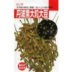エダマメ タキイ・・・丹波黒大粒大豆・・・<タキイの黒豆です。 種のことならお任せグリーンデポ>