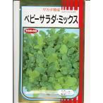 ベビーリーフ サカタ育成・・・ベビーサラダミックス・・・<サカタのベビーサラダの種子です。種のことならお任せぐりーんでぽ>