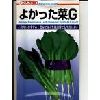 小松菜の種 カネコ交配・・・よかった菜G・・・