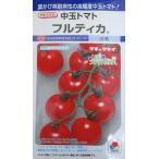 トマト タキイ交配・・・フルティカ・・・<タキイの中玉トマトです。タネのことならお任せグリーンデポ>