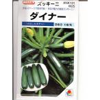 ズッキーニの種 タキイ種苗 ダイナー <タキイのズッキーニ種子です。種のことならお任せグリーンデポ>