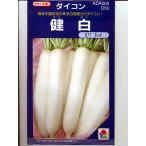 大根種 タキイ交配 健白大根    タキイ種苗の大根種子です。