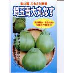 埼玉青大丸なす  地方野菜のなすの種です。 種の通販ならグリーンデポ