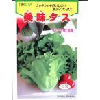 美味タス   トキタ種苗のレタス種です。野菜種の通販ならグリーンデポ。