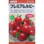 カネコ交配 プレミアムルビー カネコ種苗のミニトマト種