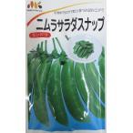 ニムラサラダスナップエンドウ みかど協和のスナップエンドウ品種です。(1dl)