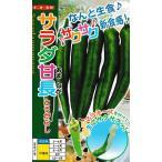 ナント交配 サラダ甘長とうがらし   ナント種苗のトウガラシ品種。 トウガラシの種はグリーンデポ