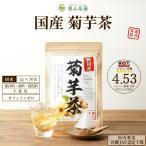 菊芋茶 国産 2g×30包 菊芋100% ティーバッグ 無添加 恵み茶屋