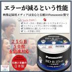 ショッピングブルー ブルーレイディスク 録画用 25GB 6倍速 50枚 日本製 スピンドル パナソニック