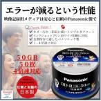 ショッピングブルーレイ ブルーレイディスク 録画用 50GB 4倍速 50枚 日本製 スピンドル パナソニック