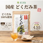 国産 どくだみ茶 3g 40包 (徳島県・兵庫県産) どくだみ100% 恵み茶屋