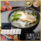 お歳暮 お茶漬け ギフトセット(金目鯛 銀鮭 ずわい蟹 各2食で計6食)  ランキング プレゼント