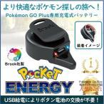 ��������������Ź�ʡۥݥ����GO Plus�� ���ż��Хåƥ �ݥ��åȥ��ʥ��� Pocket ENERGY������������Ź��