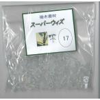 接木・生産資材 スーパーウィズ 接木用具 (100個入り)