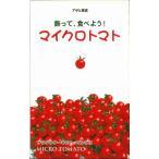 トマト種子 マイクロトマト 20粒 アサヒ育成