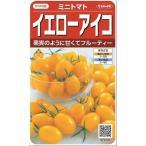 野菜種 ミニトマト イエローアイコ  13粒 食彩 サカタ交配