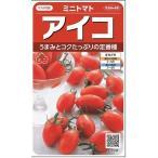 1割引き! 野菜種 ミニトマト アイコ 17粒 食彩 サカタ交配