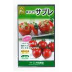 ミニトマト サブレトマト 20粒 天理交配