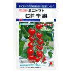 1割引き! 野菜種 ミニトマト CF千果 18粒 タキイ交配